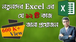 MS Excel Tutorial Bangla । মাইক্রোসফট এক্সেল টিউটোরিয়াল  2018