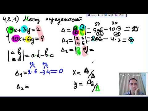 1.2. Системы линейных уравнений (практика)