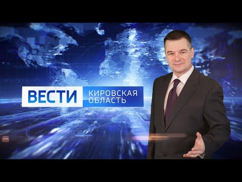 Вести. Кировская область (Россия-1) 25.05.2020 (ГТРК Вятка)