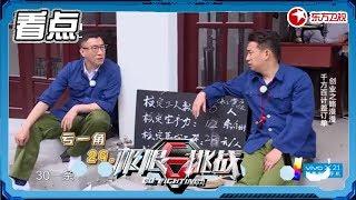 《极限挑战4》第4期:大傻化身精明雷【东方卫视官方高清】