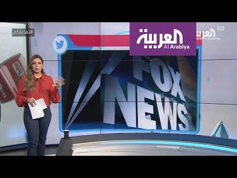 تفاعلكم : فوكس نيوز تقاطع تويتر بسبب أحد نجومها  - 17:54-2018 / 11 / 12