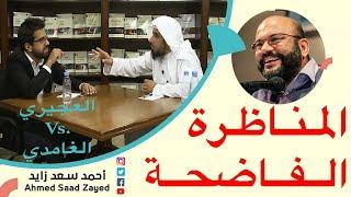 مناظرة  كاشفة بين العقل الديني والعقل العلمي ... من ينتصر؟.....  مع أحمد سعد زايد