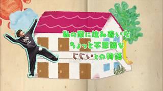【南條愛乃】「南條一間 ~シーズン4~」ダイジェスト映像 南條愛乃 検索動画 15