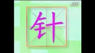 урок китайского языка 25