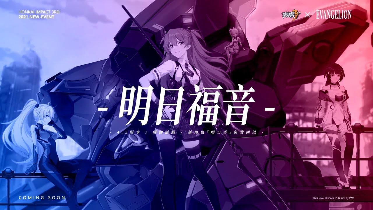 【崩壞3rd】4.5版本 - 明日福音