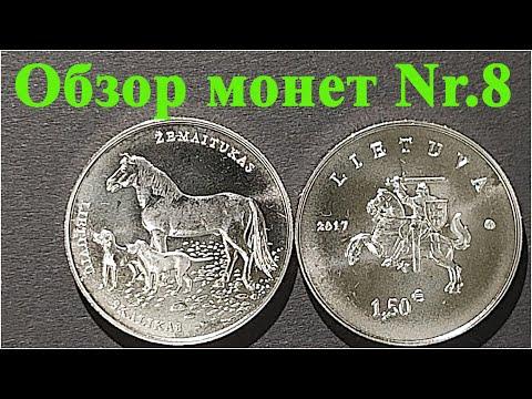 👉ЛИТОВСКАЯ 1,50 ЕВРО МОНЕТА👍ЖЕМАЙТСКАЯ ЛОШАДЬ🔥ГОНЧАЯ СОБАКА🔥ОТ #ШКОБ🔥🔥🔥