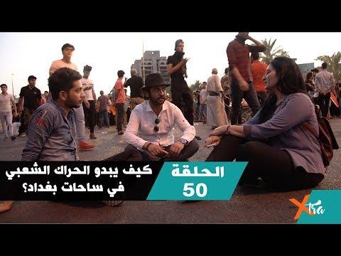 لمحة عن الحراك الشعبي في العراق - جزء2- الحلقة 50- بي بي سي إكسترا