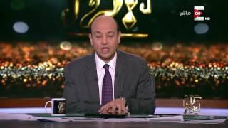 كل يوم - عمرو أديب: لابد على كل رجل أعمال في الدولة أن يكون عليه ضرائب تصاعدية