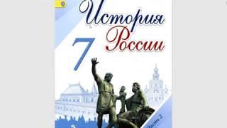 7 класс История России просто на пальцах. 2 глава 26 параграф 2 часть