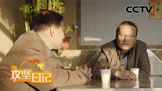 《攻坚日记》 20200519 翻山者(3)|CCTV农业