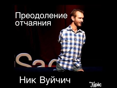 TED на русском.