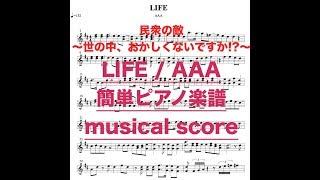 AAAの「LIFE」を片手で弾ける楽譜です。 メロディのみを弾きたい方は、...