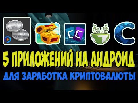 5 ПРИЛОЖЕНИЙ ДЛЯ ЗАРАБОТКА КРИПТОВАЛЮТЫ НА АНДРОИД!