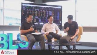 Gambar cover Bualuang Securities Live
