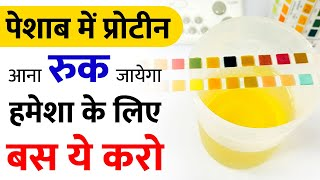 How to stop protein loss in kidney disease - Proteinuria - Tips - Kidney Treatment in Ayurveda