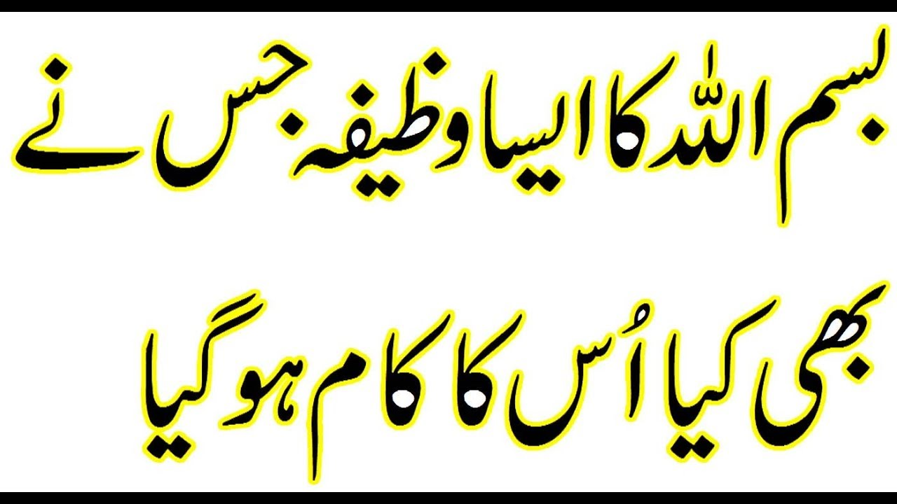 fogyás karne ka wazifa urdu nyelven