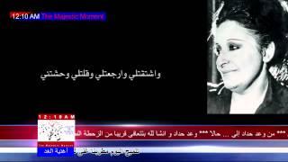 وحشتني - سعاد محمد