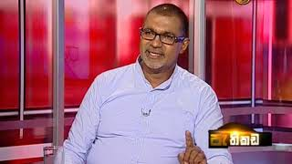 Pathikada Sirasa TV 08th August 2019 Thumbnail