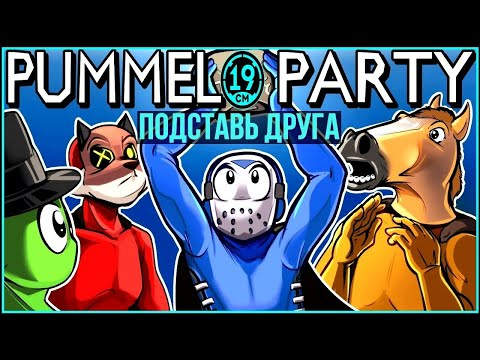 Подставь друга! Pummel Party с Tr1ss, Angelina031 и Commentante