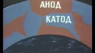 Коррозия металлов, способы защиты от неё, 1980(Инструкция по сборке преобразователя напряжения http://crit1.ru/preobraz/ Комплекс уроков