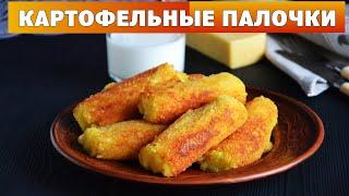 Картофельные палочки с сыром Рецепт из картошки на сковороде