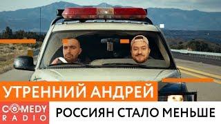 ☀Утренний Андрей | РОССИЯН СТАЛО МЕНЬШЕ - СОВЕТЫ ПО СОХРАНЕНИЮ ПЕЧЕНИ