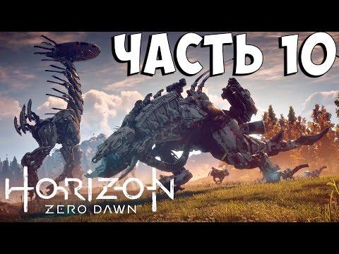 Прохождение Horizon Zero Dawn на русском Часть 10 PS4 Pro - Выполняем Квесты