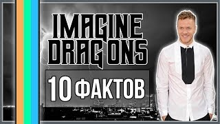 видео Imagine Dragons — Биография / История