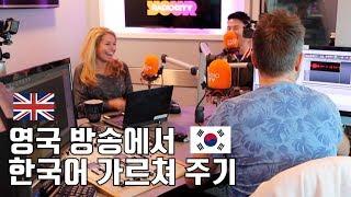 영국 방송에 출연해서 영국인에게 한국어 가르쳐 주기