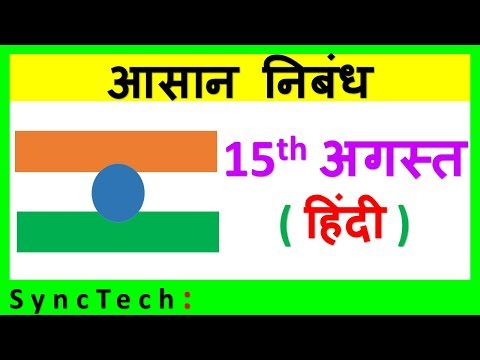 Essay On Independence Day In Hindi   Simple Essay On Independence Day