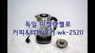 미켈란젤로 티메이커 wk-2520영상
