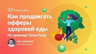 Вебинар «Как продвигать офферы здоровой еды на примере Grow Food»