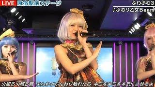 20171228 原宿駅前ステージ#75①OP~『ふわり乙女Beam』ふわふわ3(伊藤...