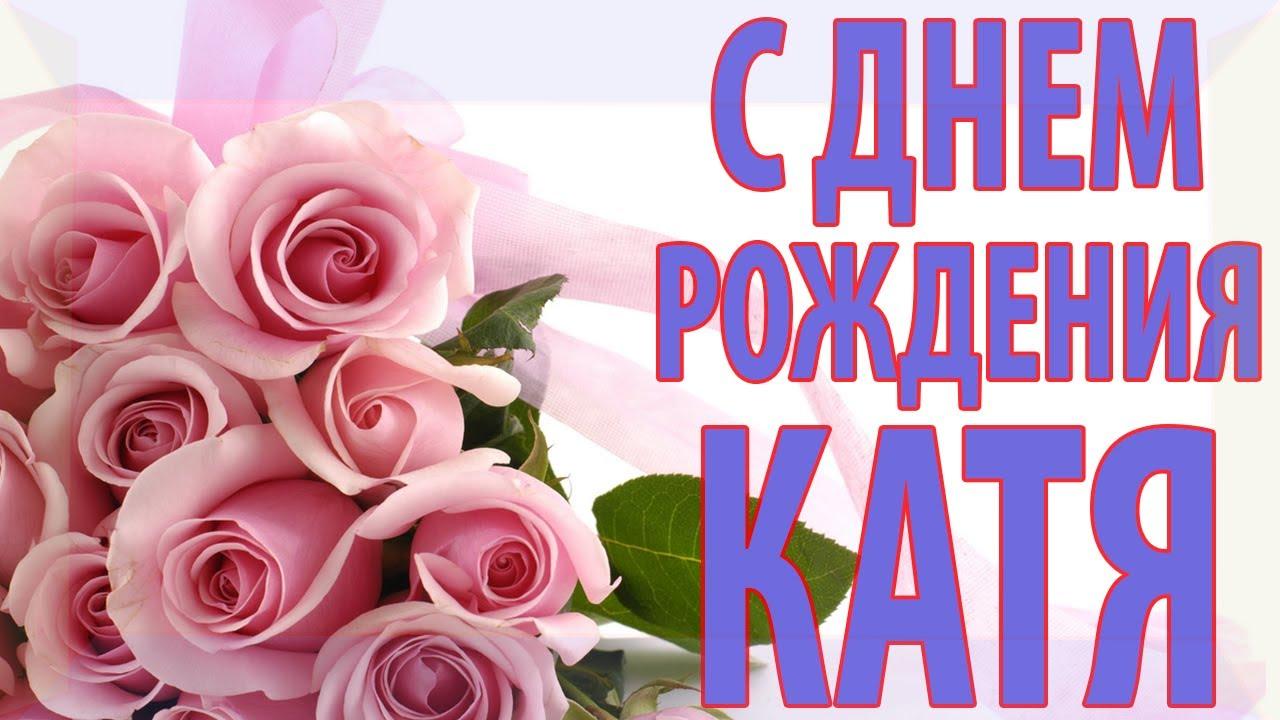Открытка с днем рождения для катюши, днем рождения