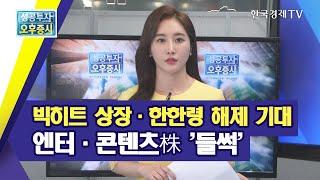 빅히트 상장·한한령 해제 기대엔터·콘텐츠株 '들썩'/성…