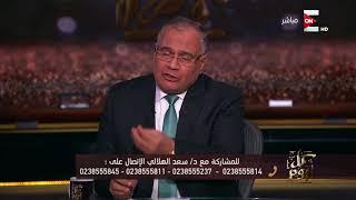 كل يوم - د/ سعد الدين الهلالي: أي حد يقول أن نص القرآن له معنى واحد إعرف ان