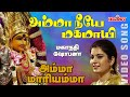 Mangalam Jaya Mangalam | Amman Song | Tamil Devotonal | Mahanathi Shobana | மங்களம் ஜெய மங்களம் | video
