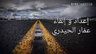عمار الحيدري - كده يا قلبي