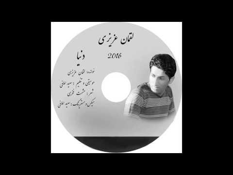 Kermanshah Music Loqman Azizi  kash 2016