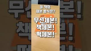 [복사집 Vlog] 책으로 알아보는 인쇄용어 /세네카/…
