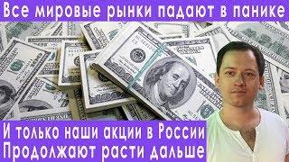 Смотреть видео Фондовая биржа России самая прибыльная в мире прогноз курса доллара евро рубля акций на июнь 2019 онлайн
