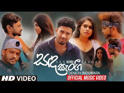 Sanda Sangi (සඳ සැංගි) - Deneth Induwara Official Music Video   New Sinhala Song (2021) Aluth Sindu