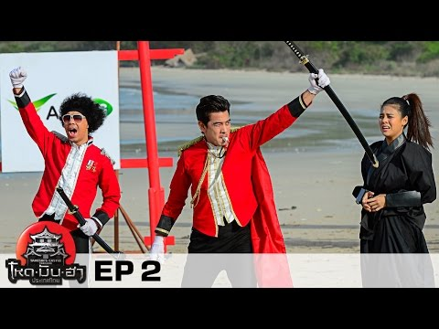 โหด มัน ฮา ประเทศไทย Takeshi's Castle Thailand Presented by Oishi Green Tea - EP2 - 27/07/2014
