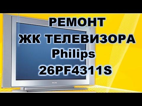 видео: Ремонт жк телевизора philips 26pf4311s.