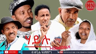 HDMONA - ሃይሉ ብ ወጊሑ ፍስሓጽዮን Hailu by Wegihu Fshatsion - New Eritrean Comedy 2019