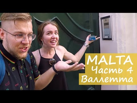 Отель на Мальте. Обзор номера. Прогулка по Валлетте. #eletstrip