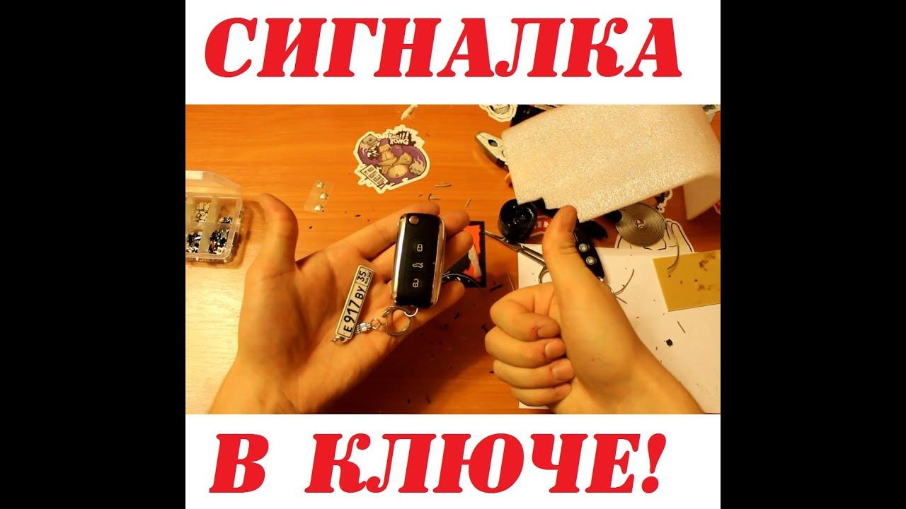 Выкидной ключ зажигания для автомобиля в украине, а также выкидные ключи замка зажигания на любую модель авто на сайте моторстейт.