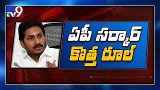 Huge changes in AP government departments
