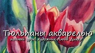 ТЮЛЬПАНЫ РИСОВАТЬ ЛЕГКО АКВАРЕЛЬЮ Урок Любы Дикер