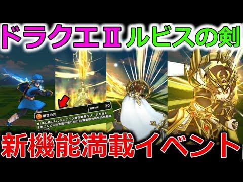 【ドラクエウォーク】まさかの連続ナンバリング・・!ルビスの追加効果がメチャクチャ面白い!!